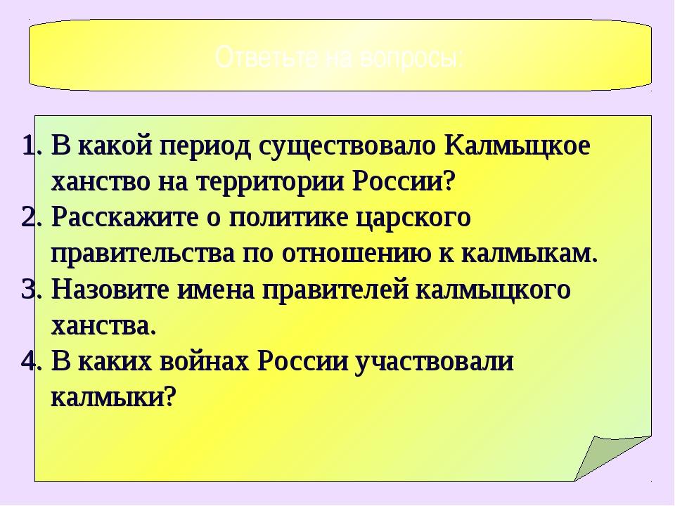 1. В какой период существовало Калмыцкое ханство на территории России? 2. Ра...