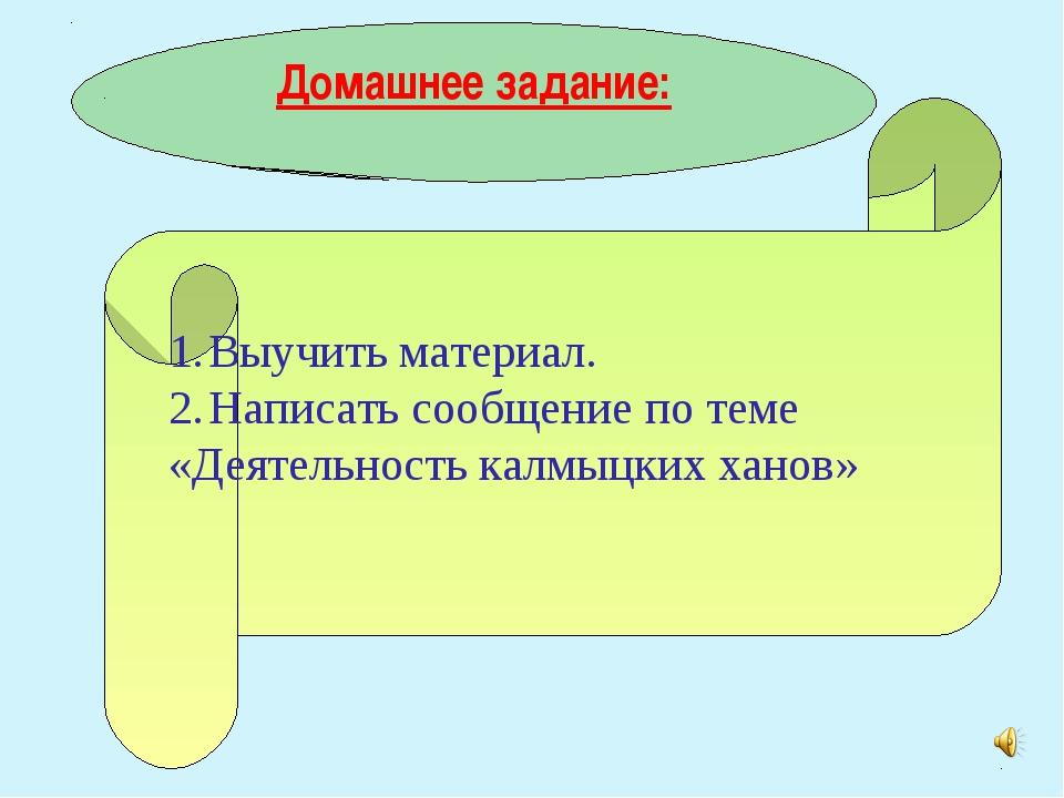 Домашнее задание: Выучить материал. Написать сообщение по теме «Деятельность...