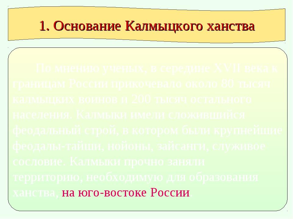 По мнению ученых, в середине XVII века к границам России прикочевало около 8...
