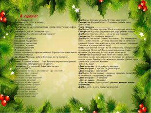 8 сцена: (Игра «Рукавичка») Дед Мороз: Ох, устал я, посижу На ребяток погляжу