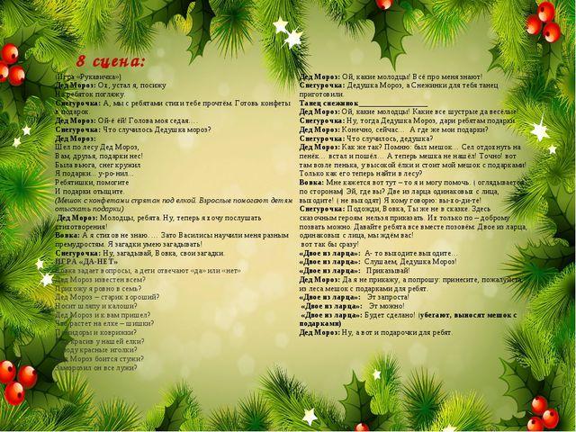 8 сцена: (Игра «Рукавичка») Дед Мороз: Ох, устал я, посижу На ребяток погляжу...