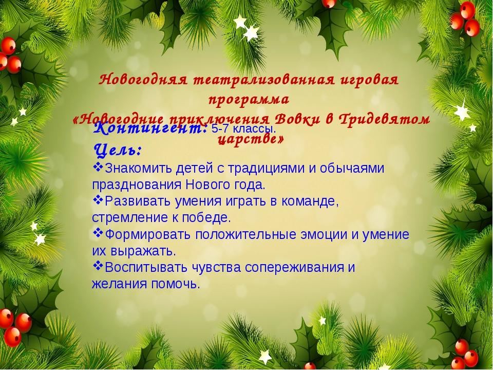 Новогодние поздравления сценки