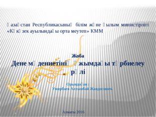Қазақстан Республикасының білім және ғылым министірлігі «Көкөзек ауылындағы