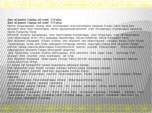 Дене мәдениеті ұжымы кеңесінің құқығы Дене мәдениеті ұжымы кеңесінің құқығы: