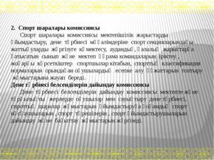 2. Спорт шаралары комиссиясы Спорт шаралары комиссиясы мектепішілік жарыстар
