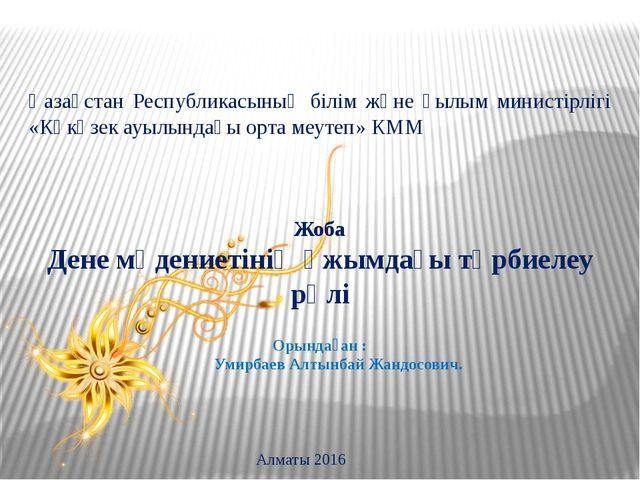 Қазақстан Республикасының білім және ғылым министірлігі «Көкөзек ауылындағы...