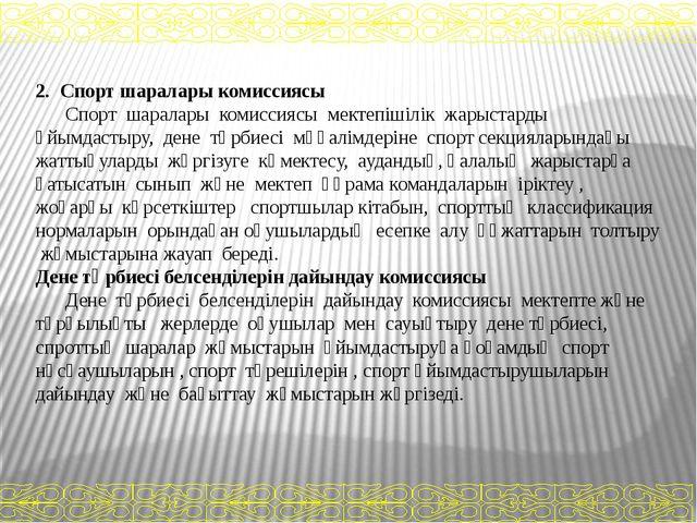 2. Спорт шаралары комиссиясы Спорт шаралары комиссиясы мектепішілік жарыстар...