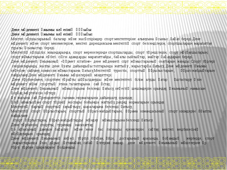 Дене мәдениеті ұжымы кеңесінің құқығы Дене мәдениеті ұжымы кеңесінің құқығы:...