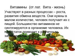 Витамины (от лат. Вита - жизнь) Участвуют в разных процессах – роста, развити
