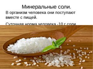 Минеральные соли. В организм человека они поступают вместе с пищей. Суточная