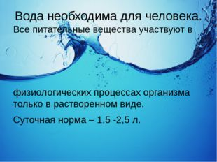 Вода необходима для человека. Все питательные вещества участвуют в физиологич