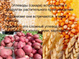 Углеводы (сахара) встречаются в продуктах растительного происхождения В орган