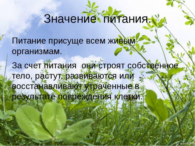 Значение питания. Питание присуще всем живым организмам. За счет питания они...