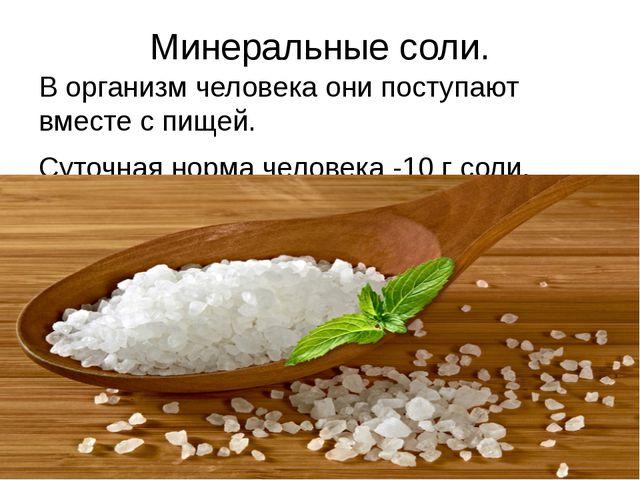 Минеральные соли. В организм человека они поступают вместе с пищей. Суточная...