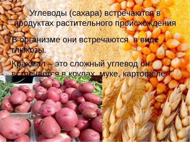 Углеводы (сахара) встречаются в продуктах растительного происхождения В орган...