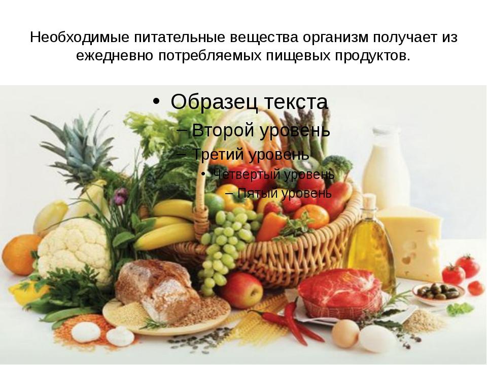 Необходимые питательные вещества организм получает из ежедневно потребляемых...