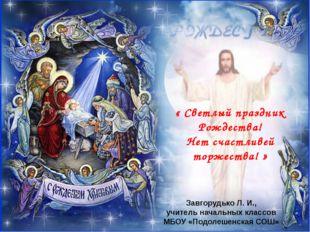 « Светлый праздник Рождества! Нет счастливей торжества! » Завгорудько Л. И.,