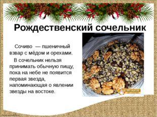 Рождественский сочельник Сочиво — пшеничный взвар с мёдом и орехами. В сочель