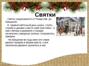 Святки Святки продолжаются от Рождества до Крещения. Впервый святочный день