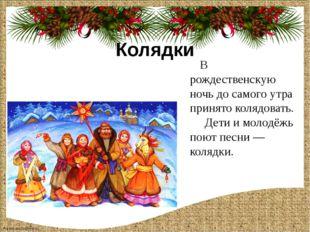 Колядки В рождественскую ночь до самого утра принято колядовать. Дети и молод