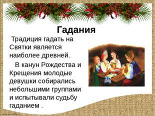 Гадания Традиция гадать на Святки является наиболее древней. В канун Рождеств
