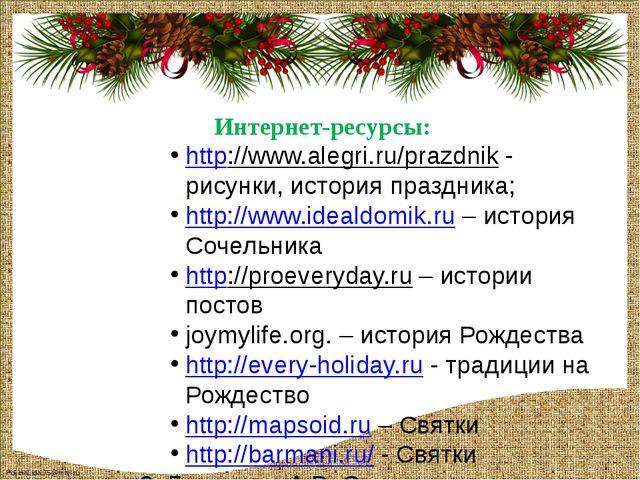 Интернет-ресурсы: http://www.alegri.ru/prazdnik - рисунки, история праздника;...