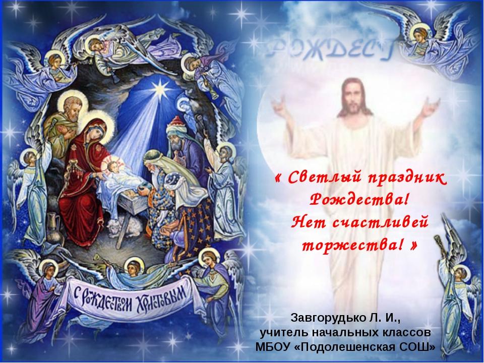 « Светлый праздник Рождества! Нет счастливей торжества! » Завгорудько Л. И.,...