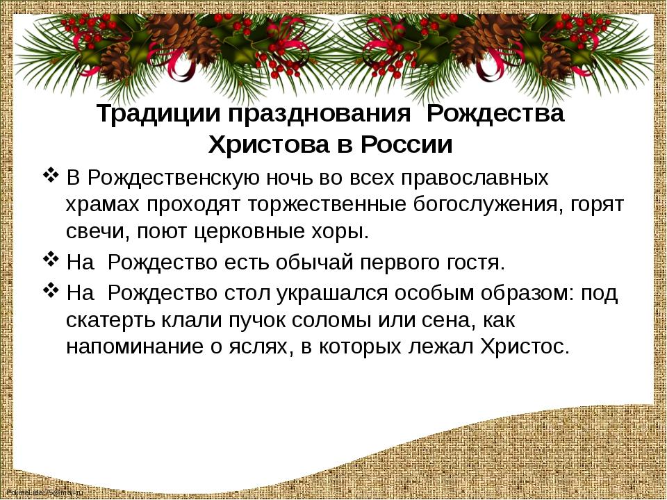 Традиции празднования Рождества Христова в России В Рождественскую ночь во вс...