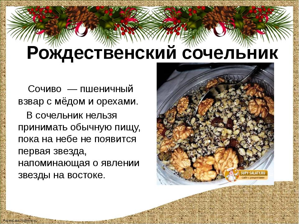 Рождественский сочельник Сочиво — пшеничный взвар с мёдом и орехами. В сочель...