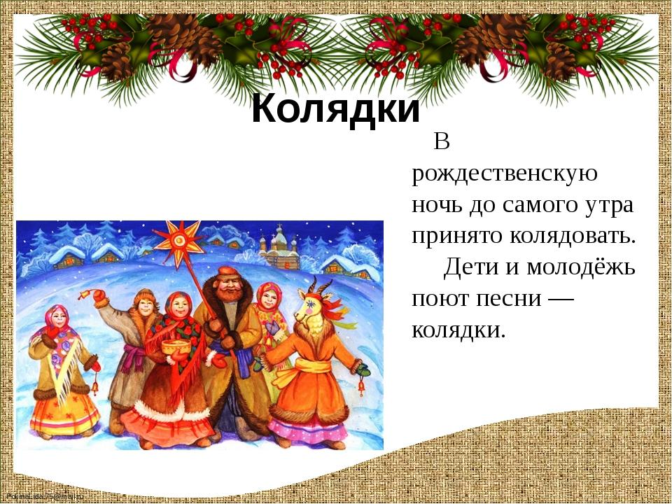 Колядки В рождественскую ночь до самого утра принято колядовать. Дети и молод...