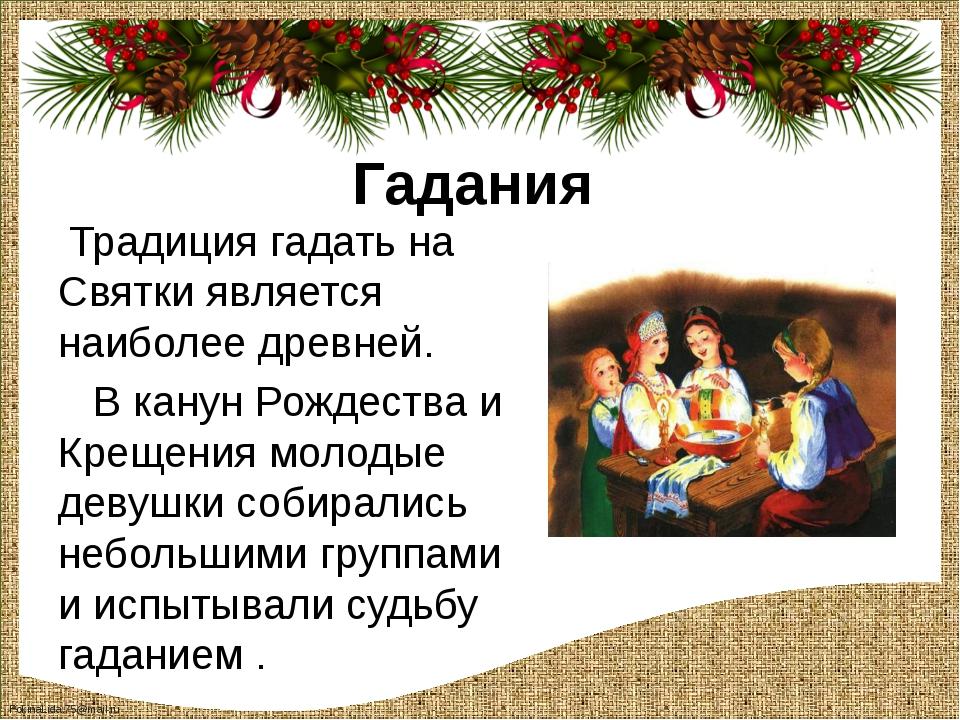 Гадания Традиция гадать на Святки является наиболее древней. В канун Рождеств...