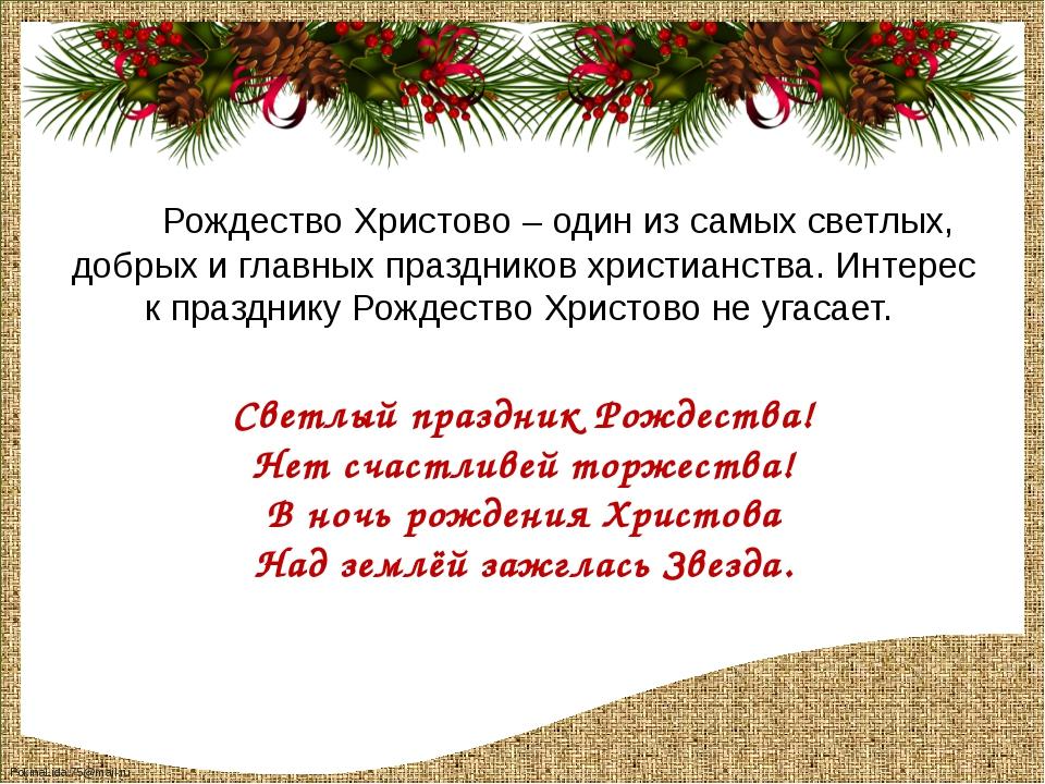 Рождество Христово – один из самых светлых, добрых и главных праздников хрис...