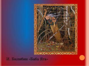 И. Билибин «Баба Яга»