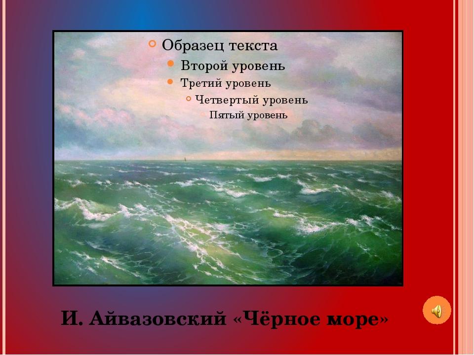 И. Айвазовский «Чёрное море»