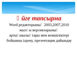 Үйге тапсырма Word редакторының 2003,2007,2010 жылғы версияларының артықшылық