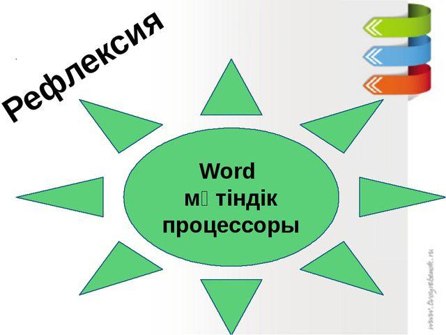 Рефлексия Word мәтіндік процессоры
