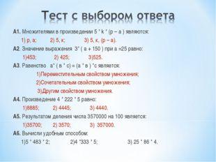 А1. Множителями в произведении 5 * k * (p – a ) являются: 1) р, а; 2) 5, к; 3