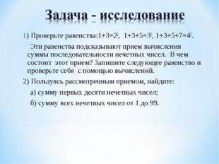 1) Проверьте равенства:1+3=22, 1+3+5=32, 1+3+5+7=42. Эти равенства подсказыва