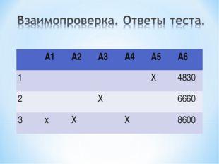 А1А2А3А4А5А6 1Х4830 2Х6660 3хХХ8600