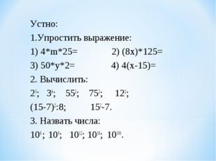 Устно: 1.Упростить выражение: 1) 4*m*25= 2) (8х)*125= 3) 50*у*2= 4) 4(х-15)=