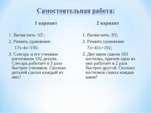 1. Вычислить: 652 ; 2. Решить уравнения: 17х-4х=195; 3. Слесарь и его ученики