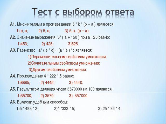 А1. Множителями в произведении 5 * k * (p – a ) являются: 1) р, а; 2) 5, к; 3...
