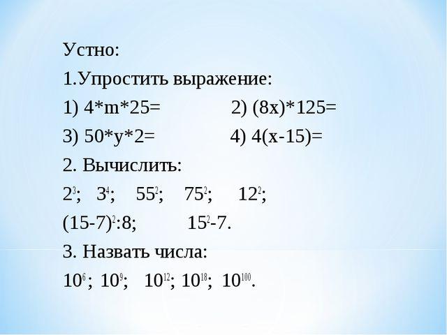 Устно: 1.Упростить выражение: 1) 4*m*25= 2) (8х)*125= 3) 50*у*2= 4) 4(х-15)=...