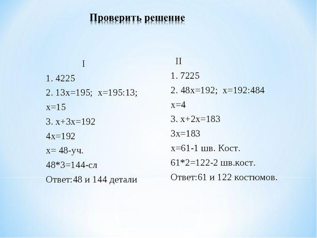 I 1. 4225 2. 13х=195; х=195:13; х=15 3. х+3х=192 4х=192 х= 48-уч. 48*3=144-с...