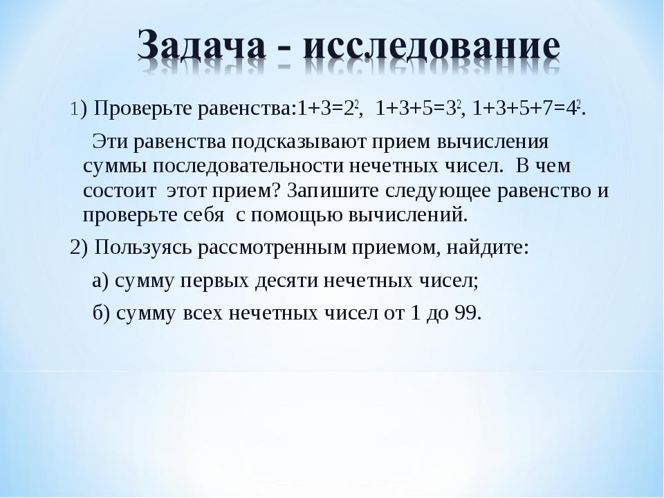 1) Проверьте равенства:1+3=22, 1+3+5=32, 1+3+5+7=42. Эти равенства подсказыва...