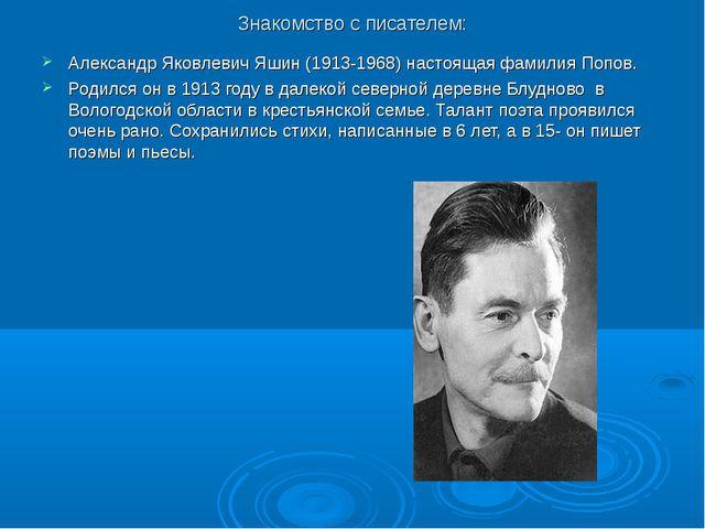 Знакомство с писателем: Александр Яковлевич Яшин (1913-1968) настоящая фамили...