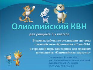 В рамках работы по реализации системы олимпийского образования «Сочи-2014 и г