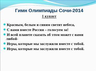 Гимн Олимпиады Сочи-2014 1 куплет Красным, белым и синим светят небеса, С нам
