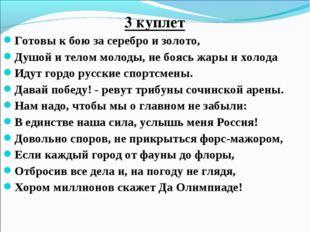 3 куплет Готовы к бою за серебро и золото, Душой и телом молоды, не боясь жар