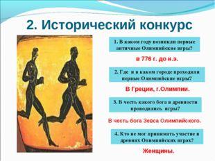 2. Исторический конкурс 1. В каком году возникли первые античные Олимпийские
